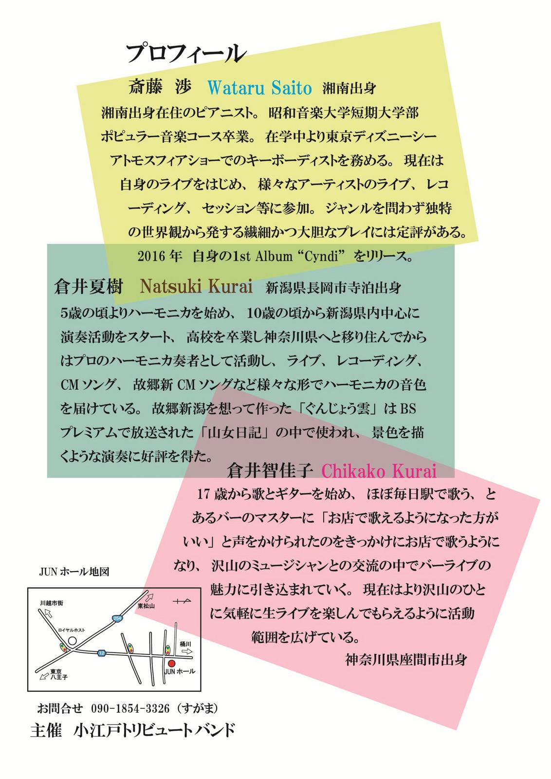 Natsuki2019final02